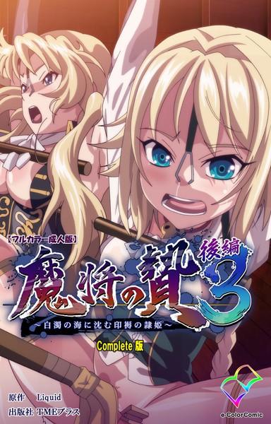 【フルカラー成人版】魔将の贄 3 Complete版