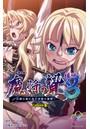 【フルカラー成人版】魔将の贄 3 前編 Complete版