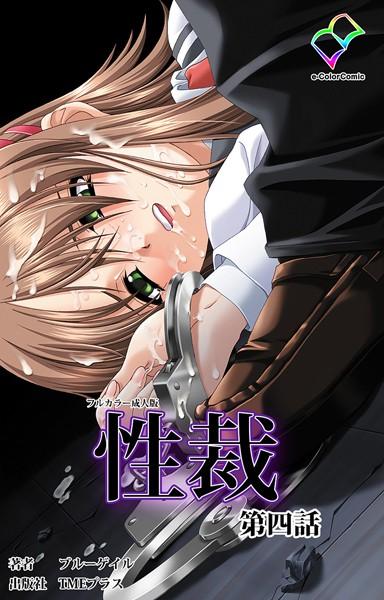 【フルカラー成人版】性裁