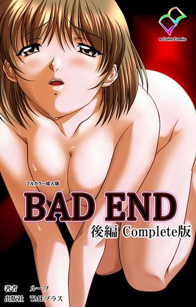 【辱め エロ漫画】【フルカラー成人版】BADENDComplete版