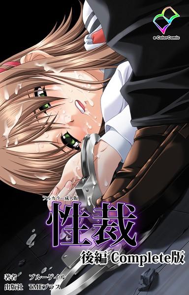 【フルカラー成人版】性裁 Complete版
