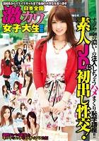 日本全国激カワ女子大生図鑑 b401atmep03161のパッケージ画像
