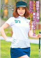 韓国史上最強のスキモノ美女ゴルファーとまさかのプレーオフ! Episode.01