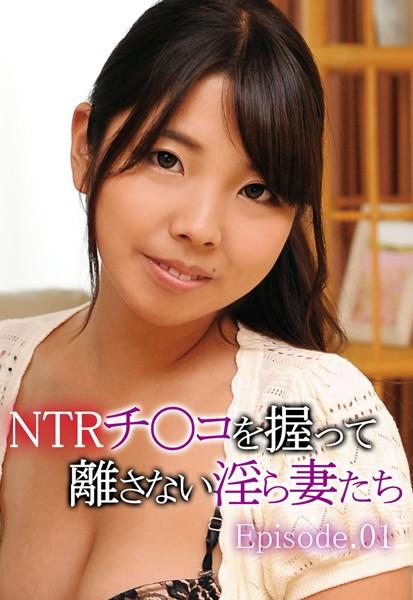 NTRチ〇コを握って離さない淫ら妻たち Episode01 b401atmep03485のパッケージ画像