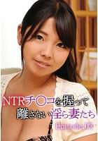 NTRチ〇コを握って離さない淫ら妻たち Episode03 b401atmep03487のパッケージ画像