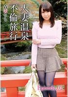 人妻温泉不倫旅行 森はるら Episode02 b401atmep03501のパッケージ画像
