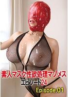 素人マスク性欲処理マゾメス エピソード 24 Episode01 b401atmep03554のパッケージ画像