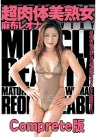 超肉体美熟女 麻布レオナ Complete版 b401atmep03657のパッケージ画像