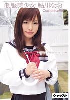 制服美少女 鮎川なお Complete版 b401atmep03658のパッケージ画像