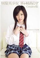 制服美少女 茅ヶ崎ありす Complete版 b401atmep03659のパッケージ画像