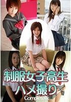 制服女子校生ハメ撮り Complete版 b401atmep03670のパッケージ画像