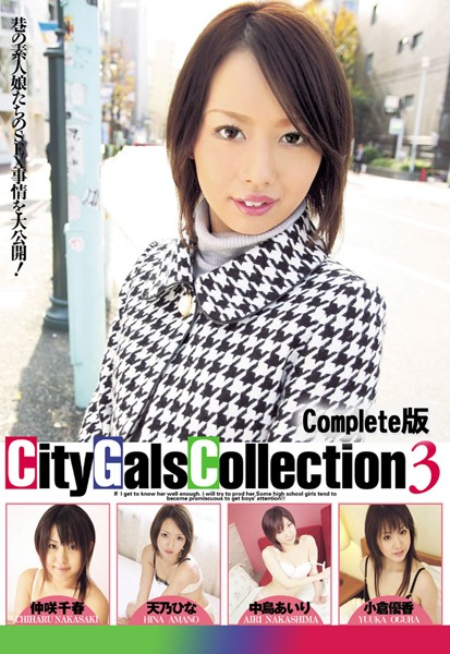 City Gals Collection 3 Complete版