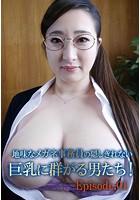 地味なメガネ事務員の隠しきれない巨乳に群がる男たち! Episode01