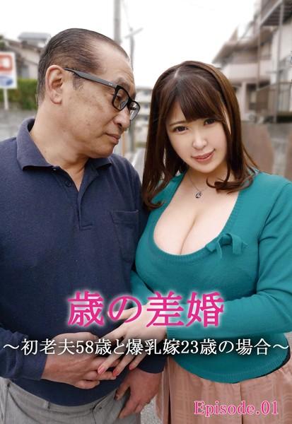 歳の差婚 ~初老夫58歳と爆乳嫁23歳の場合~ Episode01