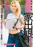 18歳東欧家出娘! イナカカラキマシタ。ハンガリー家出娘が日本人にお持ち帰りされてヤラれまくり。 Complete版
