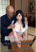 師匠と女弟子 〜名人と女流棋士の肉体関係〜 Episode01 b401atmep04123のパッケージ画像