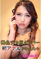 褐色デカ尻クラバー初アナルドキュメント Episode01 b401atmep04173のパッケージ画像