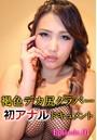 褐色デカ尻クラバー初アナルドキュメント Episode01
