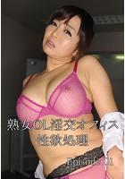 熟女OL淫交オフィス性欲処理 Episode01