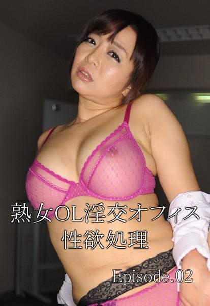 熟女OL淫交オフィス性欲処理 Episode02 b401atmep04387のパッケージ画像