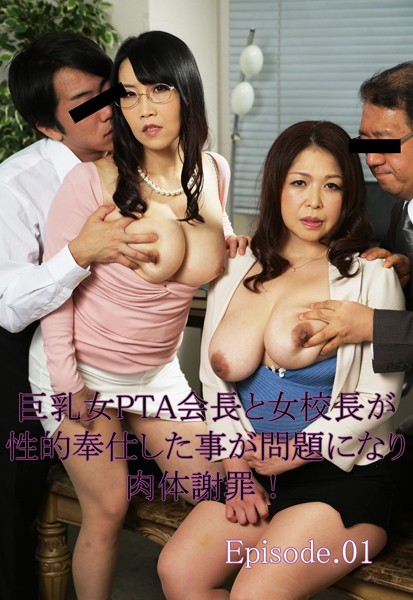 巨乳女PTA会長と女校長が性的奉仕した事が問題になり肉体謝罪! Episode01 b401atmep04393のパッケージ画像