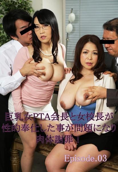 巨乳女PTA会長と女校長が性的奉仕した事が問題になり肉体謝罪! Episode03 b401atmep04395のパッケージ画像