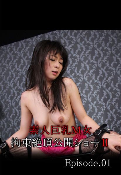 素人巨乳M女拘束絶頂公開ショーII Episode01 b401atmep04415のパッケージ画像