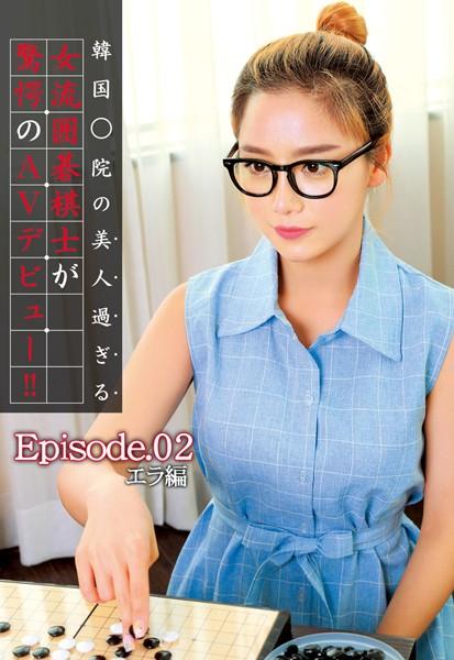 韓国○院の美人過ぎる女流囲碁棋士が驚愕のAVデビュー!! Episode02 エラ編 b401atmep04502のパッケージ画像