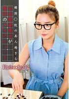 韓国○院の美人過ぎる女流囲碁棋士が驚愕のAVデビュー!! Episode02 エラ編