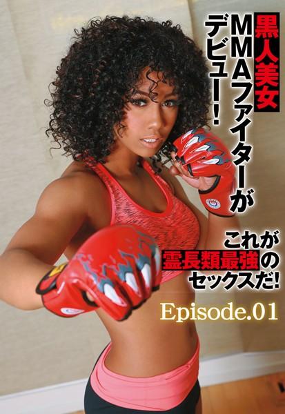 黒人美女MMAファイターがデビュー!これが霊長類最強のセックスだ! Episode01