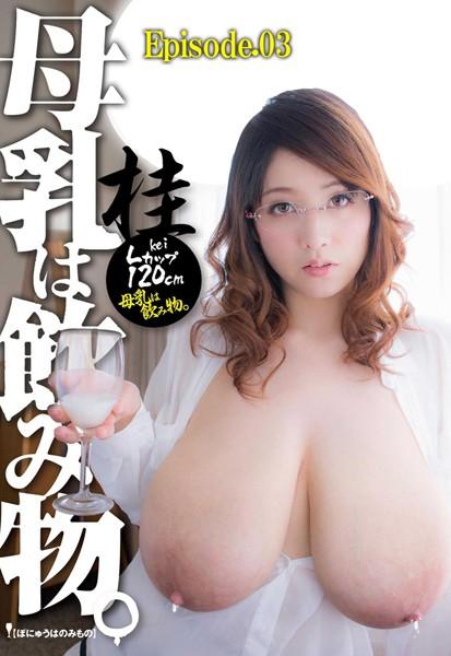 母乳は飲み物。 Lカップ120cm 桂 Episode03 b401atmep04527のパッケージ画像