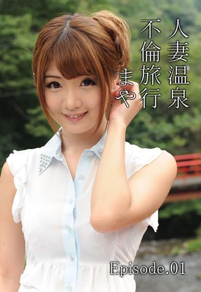 人妻温泉不倫旅行 川村まや Episode01 b401atmep04561のパッケージ画像