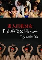 素人巨乳M女拘束絶頂公開ショー Episode03 b401atmep04671のパッケージ画像