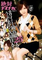 絶対ナマナカ! Vol.1