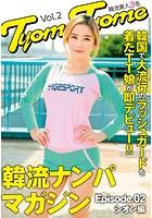 韓国で大流行のラッシュガードを着たTT娘が即デビュー!!韓流ナンパマガジンTyomeTyome Vol.2 韓流美人3名 Episode02 シオン編 b401atmep04710のパッケージ画像
