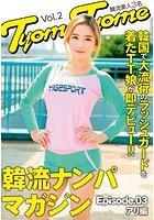 韓国で大流行のラッシュガードを着たTT娘が即デビュー!!韓流ナンパマガジンTyomeTyome Vol.2 韓流美人3名 Episode03 アリ編 b401atmep04711のパッケージ画像