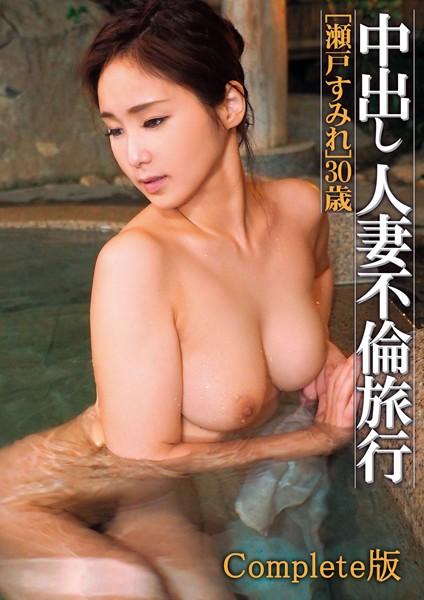 中出し人妻不倫旅行 瀬戸すみれ Complete版 b401atmep04718のパッケージ画像