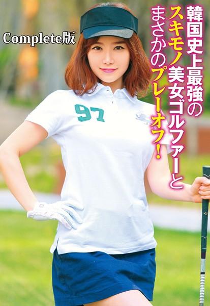 韓国史上最強のスキモノ美女ゴルファーとまさかのプレーオフ! Complete版 b401atmep04732のパッケージ画像