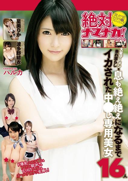 絶対ナマナカ! Vol.19