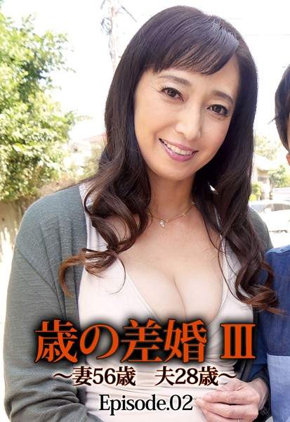 歳の差婚 III 〜妻56歳 夫28歳〜 Episode02