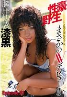 膣圧快感漆黒 性豪剥き出す野生 LA黒人美女モデル、まさかのAVデビュー!! Episode01 b401atmep04932のパッケージ画像