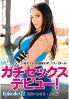 あのLA出身美人女性格闘家MMAファイターが日本人とガチセックスデビュー! Episode02 スカーレット・メイ編