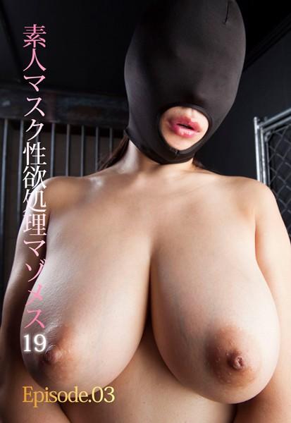素人マスク性欲処理マゾメス 19 Episode03