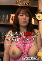 水商売の爆乳は一見にしかず Lカップ121cm 奈美さん Episode01 b401btmep00037のパッケージ画像