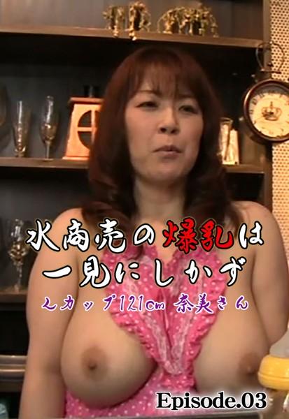 水商売の爆乳は一見にしかず Lカップ121cm 奈美さん Episode03
