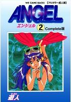 ANGEL 2 Complete版【フルカラー成人版】