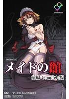 メイドの館 前編 Complete版【フルカラー成人版】