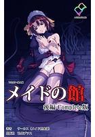 メイドの館シリーズ Complete版【フルカラー成人版】 b401btmep00114のパッケージ画像