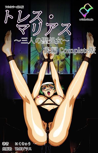 トレス・マリアスシリーズ Complete版【フルカラー成人版】