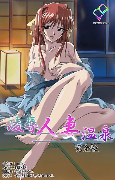 凌辱人妻温泉 完全版【フルカラー成人版】
